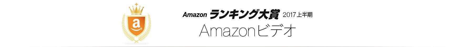 Amazonランキング大賞2017上半期  Amazonビデオ(プライム・ビデオ、レンタル・購入)