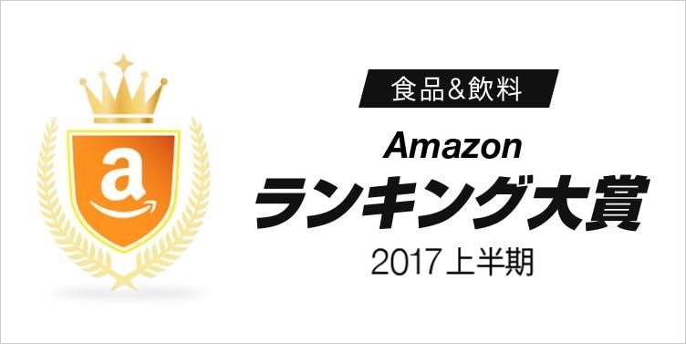 Amazonランキング大賞