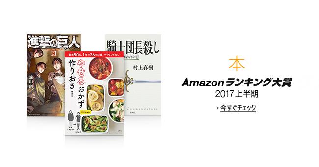 本 Amazonランキング大賞2017上半期