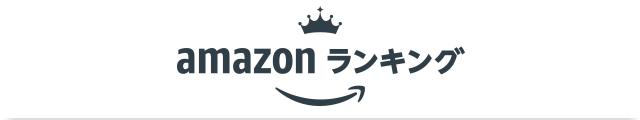 Amazonランキング トップへ