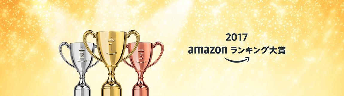 アマゾン人気ランキング2017