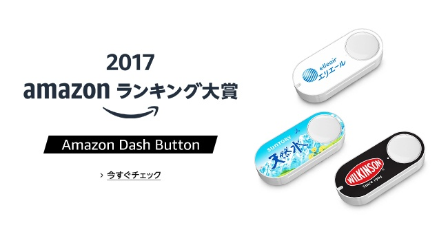 Amazon Dash Button Amazonランキング大賞2017