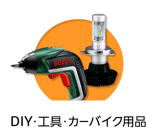 DIY・工具・カーバイク用品