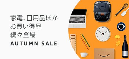 autumnsale2017vpc