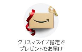 クリスマスイブ指定でプレゼントをお届け