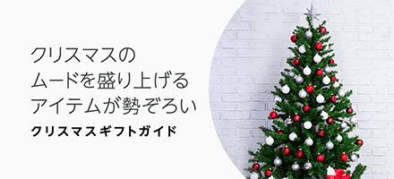 クリスマスツリー・デコレーション
