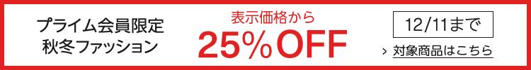 【25%OFF】プライム会員限定 秋冬ファッション(12/11まで)