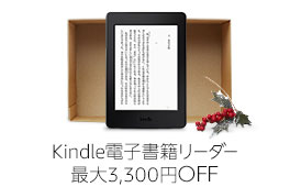 Kindle 最大3,300円