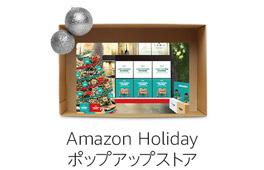 Amazon Holiday ポップアップストア