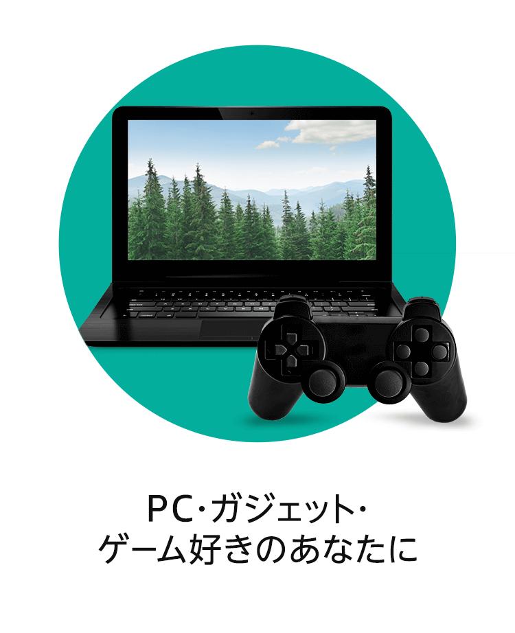 PC・ガジェット・ゲーム好きのあなたに