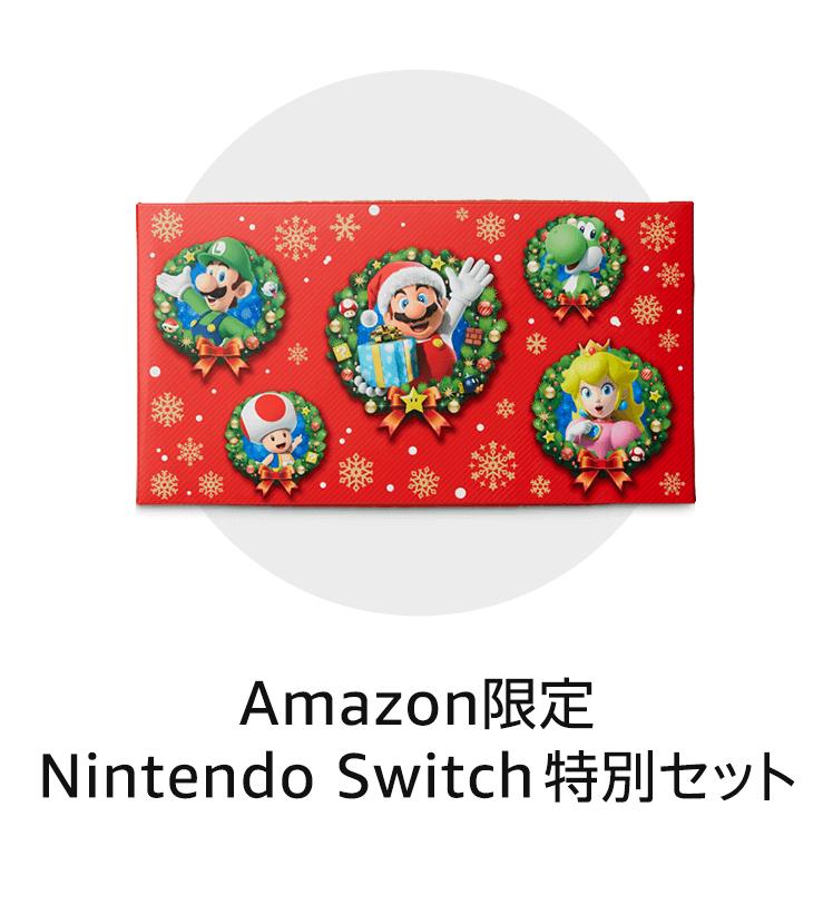 Amazon.co.jp 限定 Nintendo Switch 特別セット
