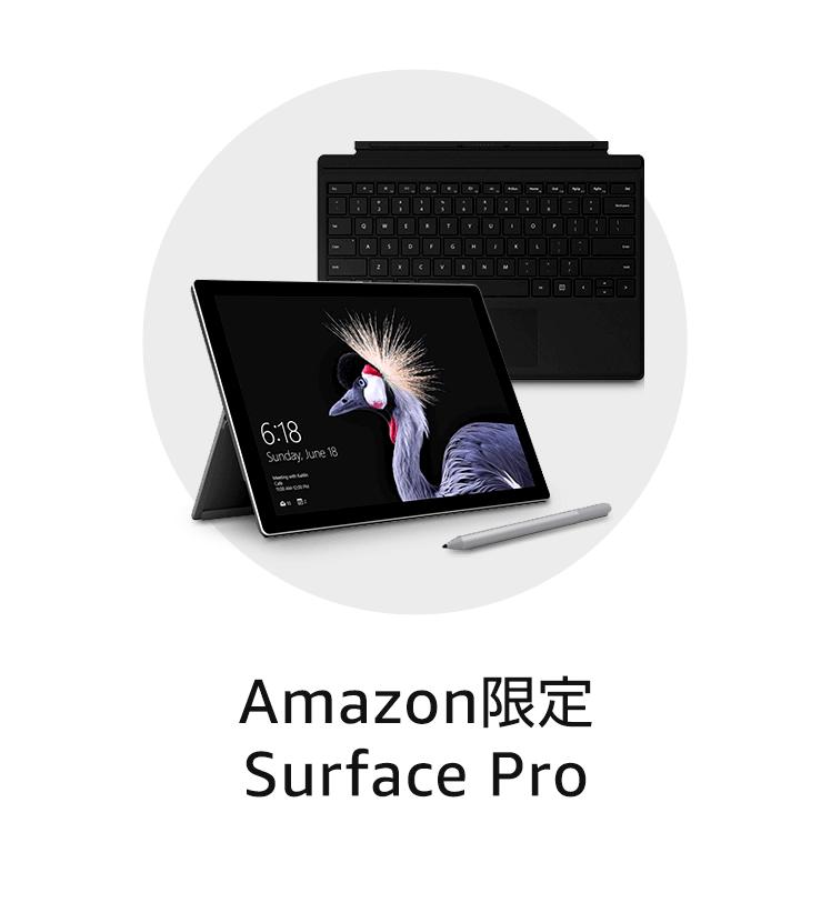Amazon.co.jp 限定 Surface Pro