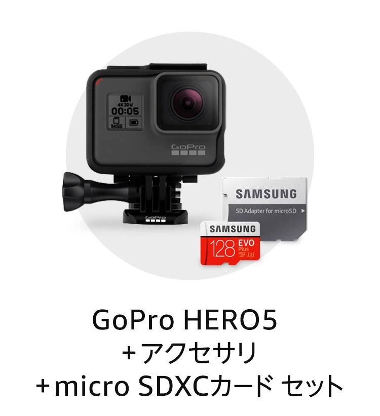GoPro HERO5 Black micro SDXCカード + 128GBセット