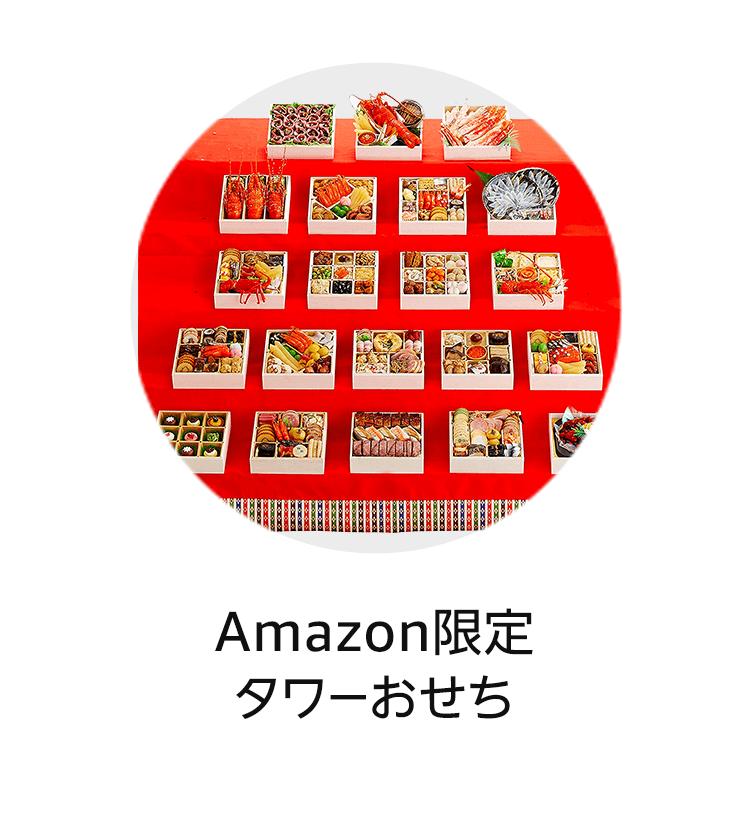 Amazon.co.jp限定 タワーおせち