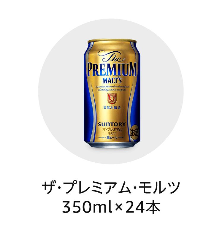 ザ・プレミアム・モルツ 350ml×24本