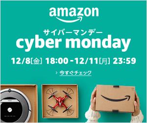 Amazon サイバーマンデーセール