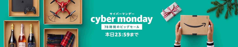 Cyber monday(サイバーマンデー) 78時間のビッグセール 本日23:59まで