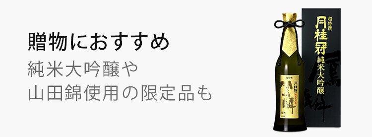 創業380周年ー京都伏見の酒蔵