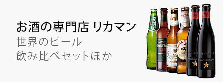リカマン 世界のビール飲み比べセットなどオリジナル酒ギフト