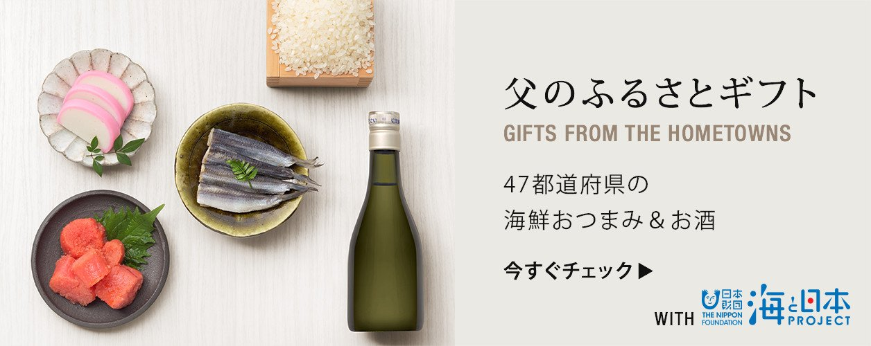 父のふるさとギフト 47都道府県の海鮮おつまみ&お酒
