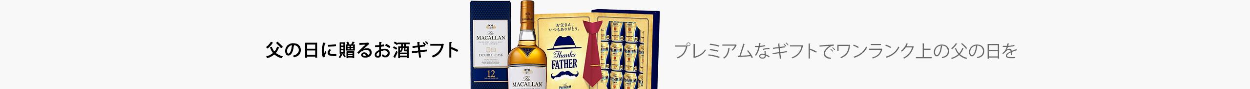 サントリー父の日に贈るお酒ギフト プレミアムなギフトでワンランク上の父の日を