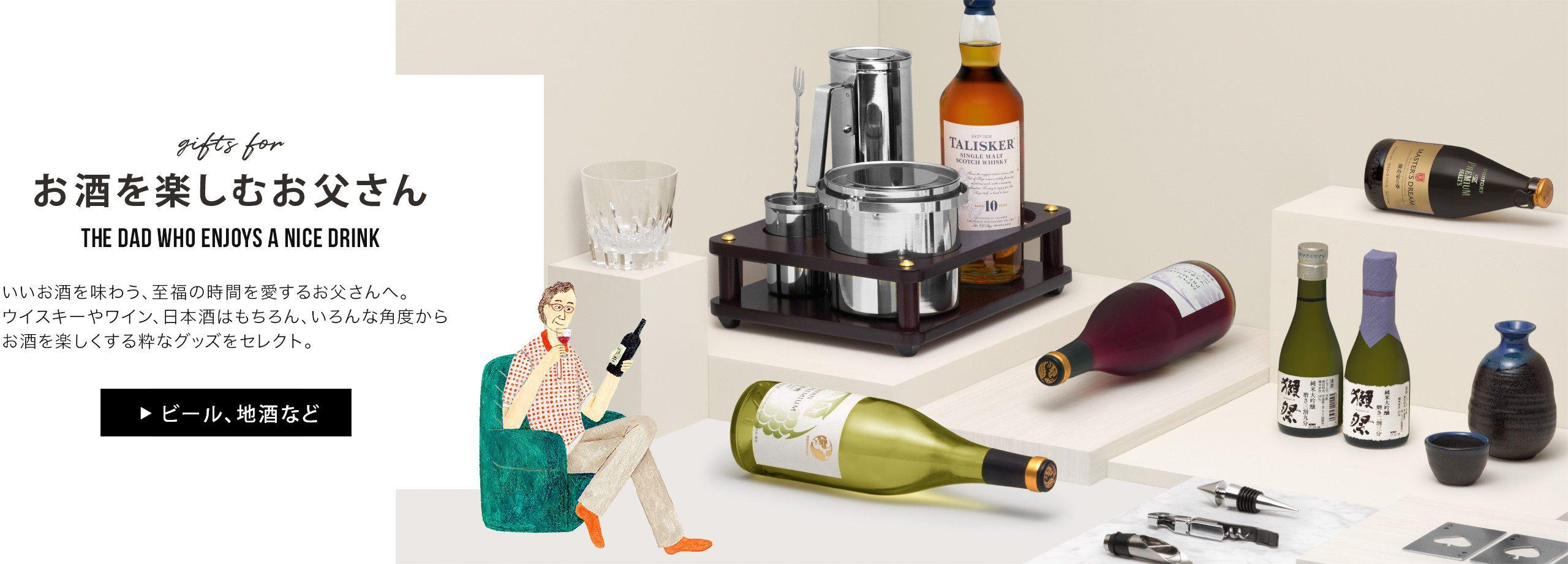 お酒を楽しむお父さんをチェック いいお酒を味わう、至福の時間を愛するお父さんへ。ウイスキーやワイン、日本酒はもちろん、いろんな角度からお酒を楽しくする粋なグッズをセレクト。