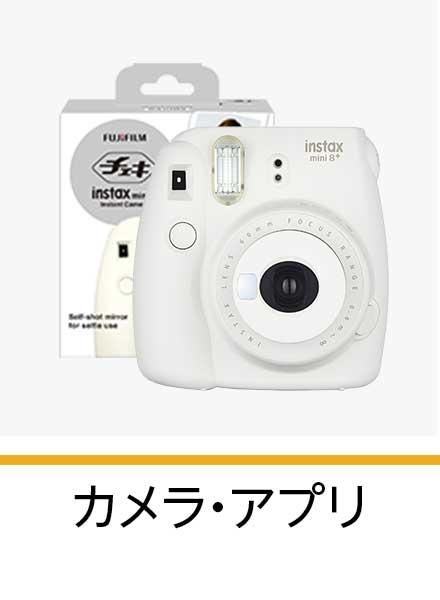 カメラ・アプリ