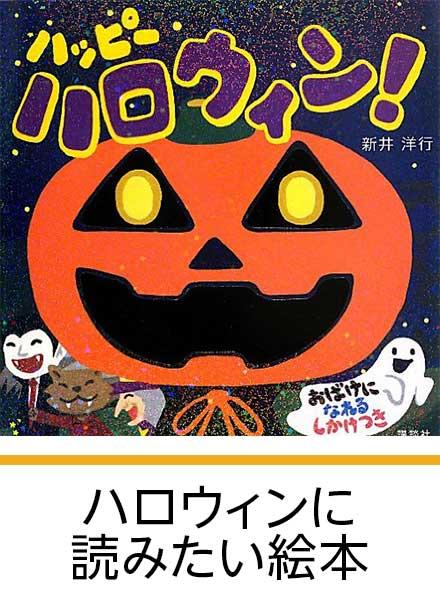 ハロウィンに読みたい絵本