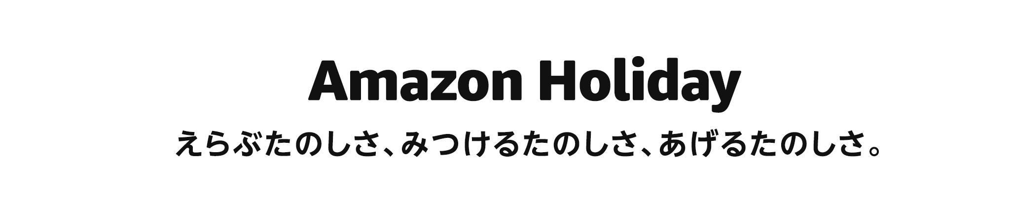Amazon Holiday えらぶたのしさ、みつけるたのしさ、あげるたのしさ。