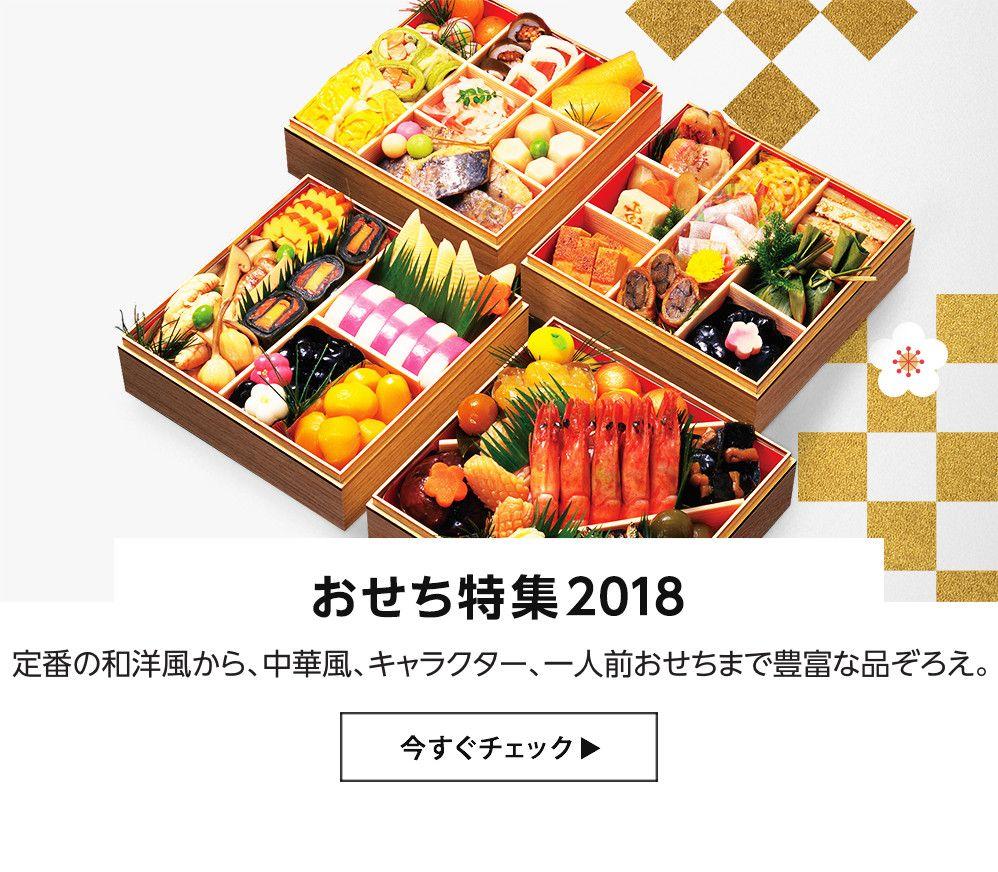 おせち特集2018