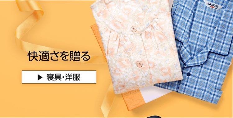 敬老の日2017 ギフト・プレゼント特集 快適さを贈る 寝具・洋服