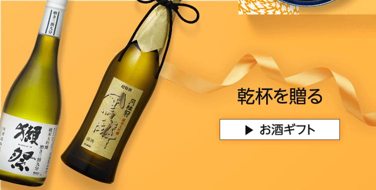 敬老の日2017 ギフト・プレゼント特集 乾杯を贈る お酒ギフト