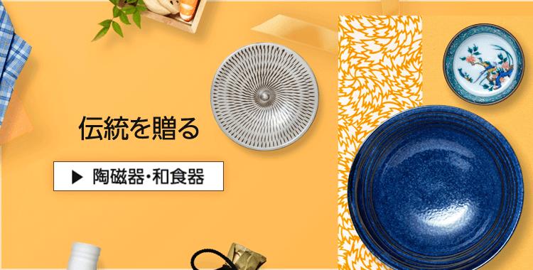 敬老の日2017 ギフト・プレゼント特集 伝統を贈る 陶磁器・和食器