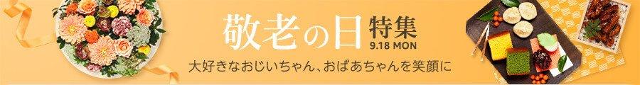 X-site_敬老の日