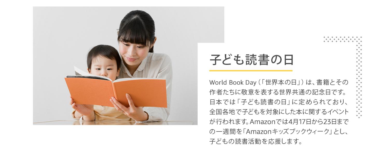 Amazonキッズブックウィークとは