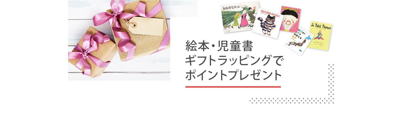 絵本・児童書ギフトラッピングでポイントプレゼント