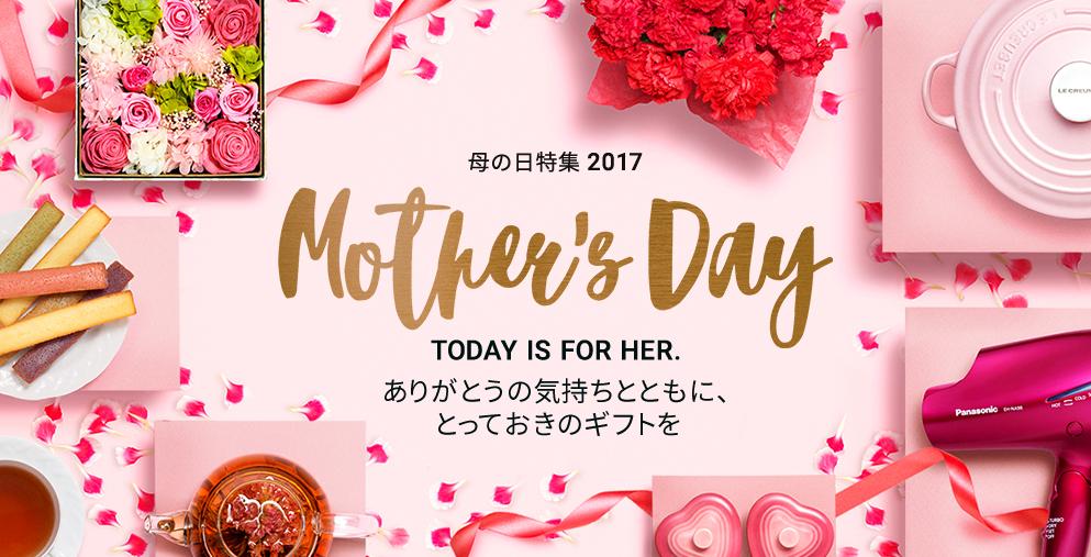 母の日特集2017