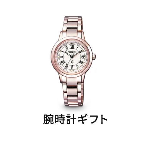 腕時計ギフト