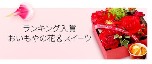 母の日のプレゼントにおすすめのおいもやの花&スイーツ