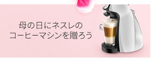 母の日のギフトに贈る ネスレのコーヒーマシン