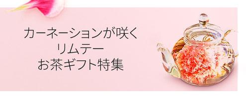 カーネーションが咲く リムテー お茶ギフト特集
