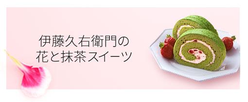 伊藤久右衛門 花と抹茶のスイーツ