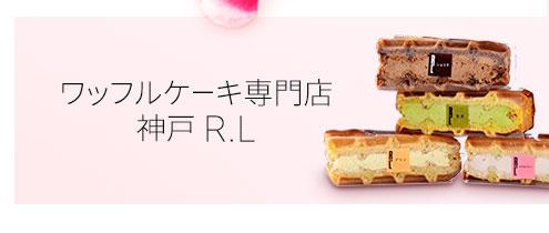 ワッフルケーキ専門店 神戸R.L