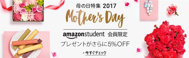 母の日 10%OFF
