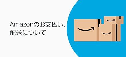 Amazonでお買い物を始めよう