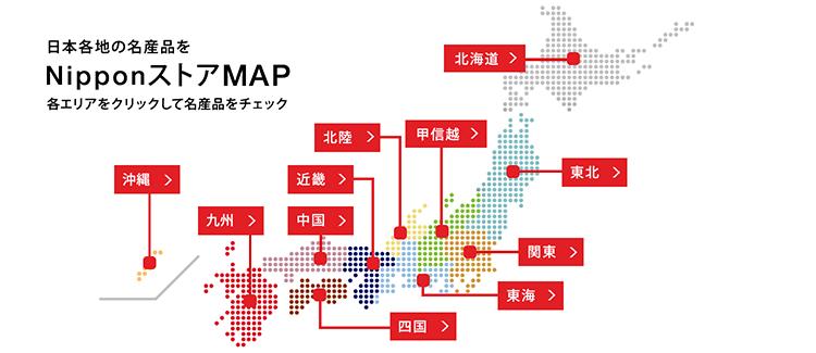Nipponストア
