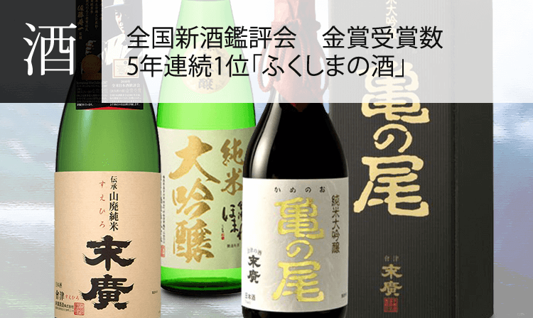 福島県の特産品:お酒