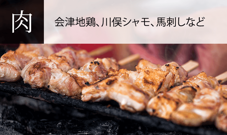 福島県の特産品:肉・肉加工品