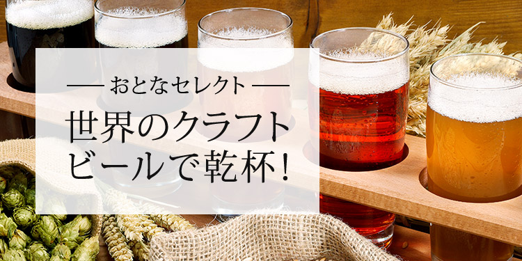 おとなセレクト クラフトビール