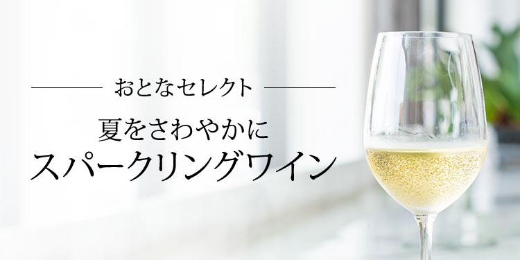 おとなセレクト スパークリングワインで夏をさわやかに